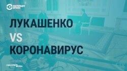Официальные СМИ Беларуси уверяют граждан в эффективной борьбе с коронавирусом