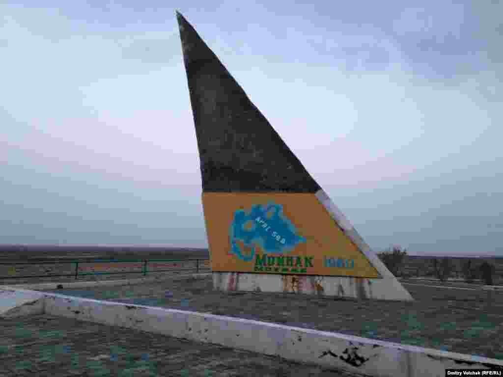 Памятник павшим во время войны теперь напоминает об исчезнувшем море.