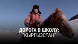 """""""Дорога в школу"""". Первая серия"""