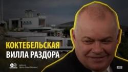 Дмитрию Киселеву не понравилась статья о его роскошной даче в Крыму