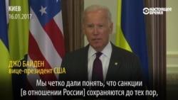 """Байден: """"Санкции не снимут, пока РФ не вернет полный контроль над Крымом Украине"""""""