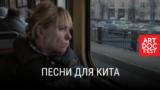 """""""Песни для Кита"""". Режиссер: Руслан Федотов"""