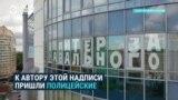 """Депутат вывесил на балконе надпись """"Питер за Навального"""". К нему пришла полиция"""