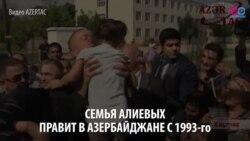 Смотри в оба: Алиевы, история одной династии
