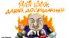 Вице-премьер Азербайджана публично оскорбил журналистов