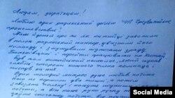 Письмо Надежды Савченко от 5 марта