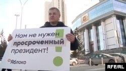 Протесты против поправок к Конституции
