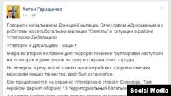 Uhlegorsk1 scrn