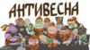 Чиновников и учителей везли в Москву на акцию «Антимайдана»