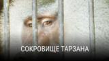 """Сокровище Тарзана"". Режиссер: Александру Соломон"