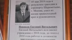"""Погибшие и выжившие в катастрофе """"Суперджета"""" в Шереметьево"""