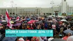 Главное: протесты в Беларуси