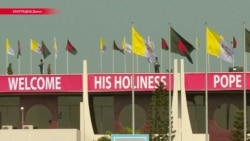 Глава Римско-католической церкви прибыл в Бангладеш