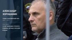 За что задерживают и арестовывают губернаторов в России