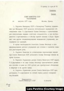 Распоряжении Совета министров СССР, которое касается здоровья Селима Бенсаада, фото из архива Ланы Паршиной