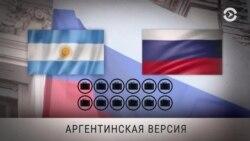 Не плачь по ним, Аргентина. Час Тимура Олевского