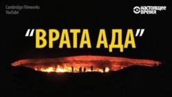 """""""Врата ада"""": уже 45 лет в Туркменистане по вине человека горит огромный газовый кратер"""