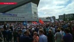 Протесты против повышения пенсионного возраста прошли по всей России