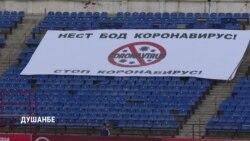 В Таджикистане начался футбольный чемпионат: коронавируса в стране официально нет