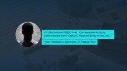 """Украина обсуждает """"прослушку"""" кабинета главы госбюро расследований"""