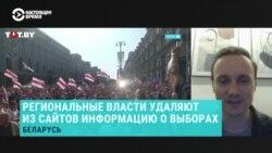 Зачем региональные власти Беларуси удаляют с сайтов информацию о выборах