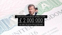"""Безвиз"" Абрамовича: получит ли олигарх от британских властей новую визу Tier1?"