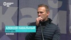 """""""Люди в черных шапочках"""". Речь Алексея Навального на митинге в Москве"""