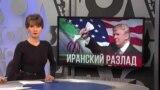 Настоящее Время. Итоги с Юлией Савченко. 14 октября