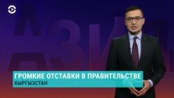 Азия: громкие отставки в Кыргызстане