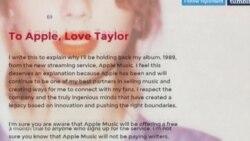 Тейлор Свифт против Apple Music