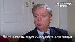 Новые санкции в отношении России и лично Путина пообещали сенаторы в ответ на хакерские атаки
