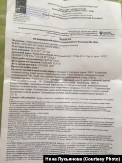Выписка из медкарты Лукьяновой