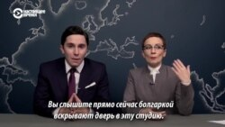 Болгарка против трансляции митингов