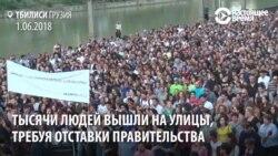 В Грузии тысячи людей вышли на улицы после убийства подростков