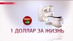В Кыргызстане собрали деньги на оборудование для онкобольных, но чиновники полгода не могут их потратить