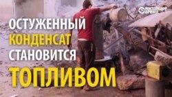 Жители осажденного Алеппо добывают топливо ... из пластика
