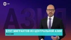 "Азия: мигранты против Росгвардии на заводе ""Газпрома"""