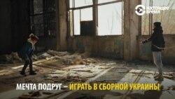"""Луганочка"" играет в футбол на линии фронта"