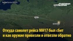 """Чем и кем был сбит """"Боинг"""" рейса МН-17 в Донецке, версия и доказательства Международной следственной группы"""