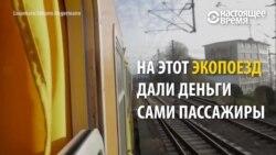 В Германии пассажиры собрали деньги на собственный поезд – дешевле и экологичнее обычного
