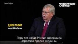"""Посол США в РФ Джон Теффт: """"НАТО - оборонительный альянс, не наступательный"""""""