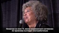 """Анжела Дэвис – о """"мерзком капитализме"""", Трампе и ЛГБТ"""