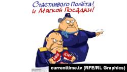 """Карикатура """"Настоящее Время"""""""
