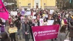 В Алматы прошел марш в защиту прав женщин