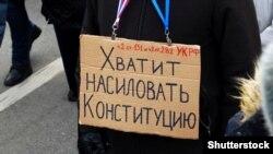 Протесты против поправок в Конституцию в феврале 2020 года