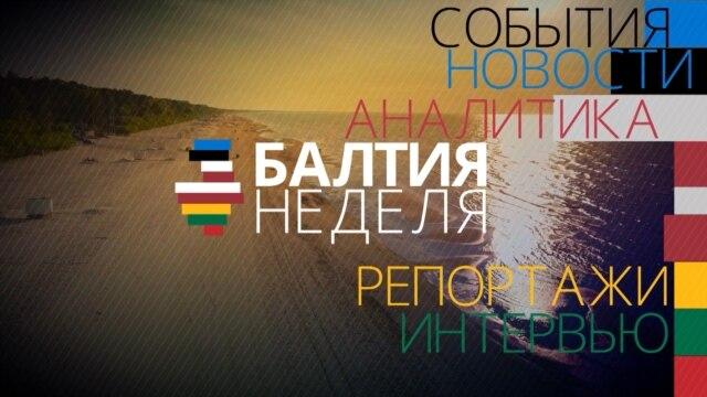 Programme: Балтия. Неделя