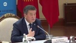 Азия: чиновники Кыргызстана могут остаться без обеда