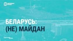 СМИ Беларуси, России и Украины спорят – Майдан в Минске или нет