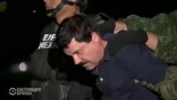 """Эль Чапо: кто такой знаменитый наркобарон """"Коротышка"""""""