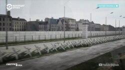 Падение Берлинской стены: исторические кадры и компьютерная симуляция